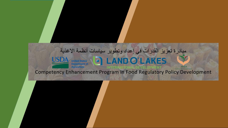 مبادرة تعزيز القدرات في إعداد وتطوير سياسات أنظمة الاغذية | Competency Enhancement Program in Food Regulatory Policy Development